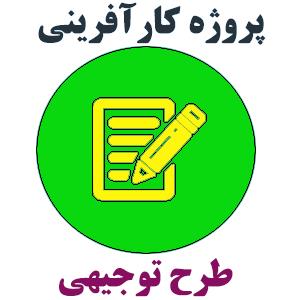 پروژه کارآفرینی شرکت صنایع پلی اتیلن آب اج
