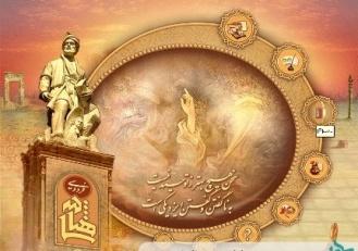 تحقیق آشنایی با مشاهیر و حماسه های منظوم ایران و اصطلاحات شاهنامه فردوسی
