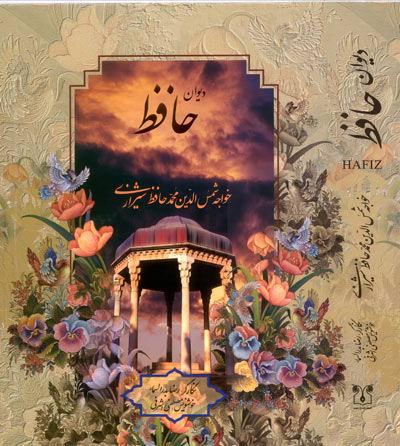 مقاله درباره مبانی و مفاهیم كفر در دیوان حافظ