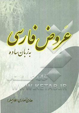 مقاله درباره عروض فارسی