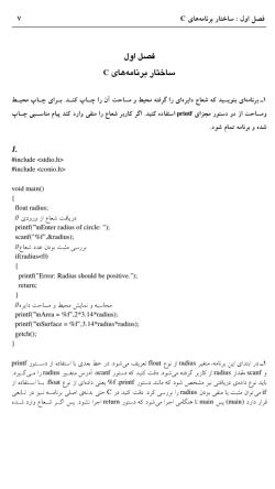 تمریناتی عالی و کاربردی برای زبان c