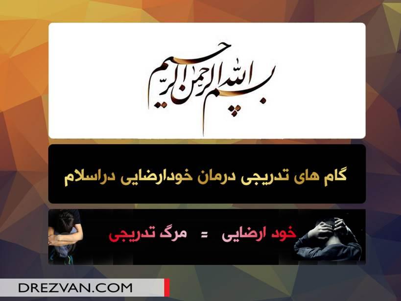 پاورپوینت گام های تدریجی درمان خودارضایی در اسلام