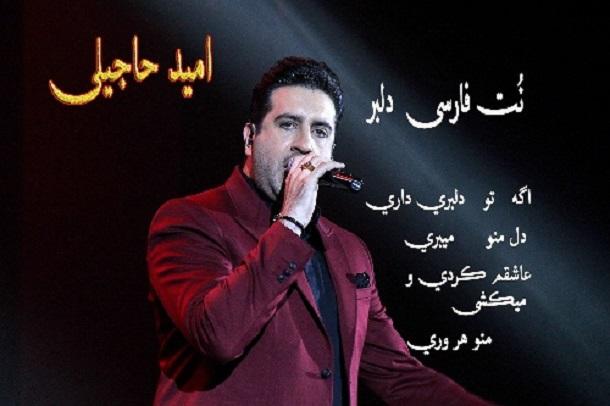 نُت فارسی آهنگ دلبر از امید حاجیلی