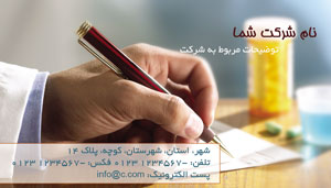 طرح لایه باز کارت ویزیت شرکت 38