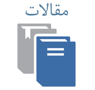 دفتر سبز بهاران نگرشی بر ساختار و محتوای اشعار و آثار سیمین بهبهانی شاعر معاصر